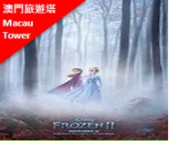 Frozen 2  (English Version)