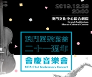 MPA 21st Anniversary Concert
