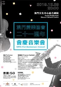 MPA 21st Anniversary Concert