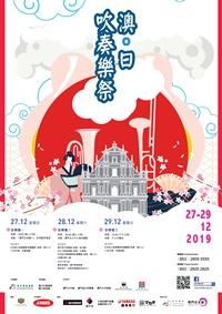 Macau Japan Band Festival