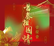 慶祝中華人民共和國成立七十週年暨澳門回歸祖國二十週年《唱奏祖國情》音樂會