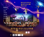"Original and Experimental Orchestral-Contemporary Ballet Musical ""Youth –Sinn Sing Hoi"""