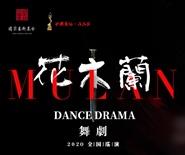 舞劇《花木蘭》2020年全國巡演珠海站