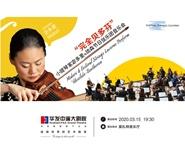 """""""完全貝多芬""""小提琴家宓多裡與琉森節日弦樂團音樂會"""