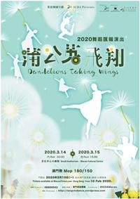 ICDA Presents – Dandelions Taking Wings 2020