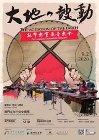 The Agitation of The Earth 4