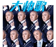 Dicky Cheung Macao Concert 2020