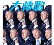 大帥歌 ─ 張衛健澳門演唱會2020