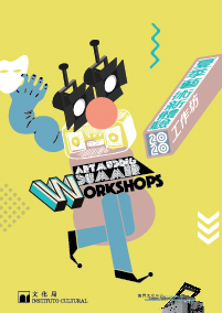 """ARTmusing Summer 2020"" Workshops Enrolment"