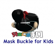 Mask Buckle for Kids