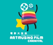 ARTmusing Film Carnival