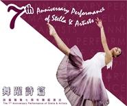 舞躍詩篇 - 詩篇舞集七周年舞蹈演出