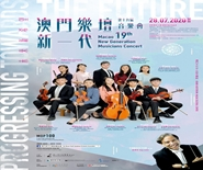 19th Macao New Generation Musicians Concert 2020