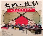 The Agitation of The Earth 4 Percussion Ensemble Concert