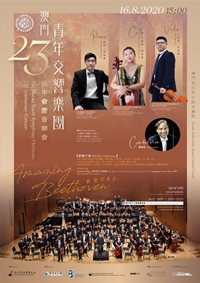 The Macao Youth Symphony Orchestra 23rd Anniversary Concert