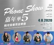 Phone Show Carnival – Saxophone Ensemble Concert