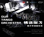 """""""情迷探戈""""our tango 樂團探戈專場音樂會"""