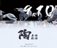 """陶身體劇場作品 ——""""數位系列""""現代舞《9》&《10》"""