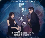 《Across Time and Space》Amy Cheng and Rob Zimmer Piano and Saxophone Recital