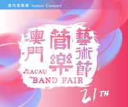 Macau Band Fair 2020 Macau Youth Symphonic Band - Chamber Concert