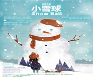 Children's Dance Drama 《Little Snowball》