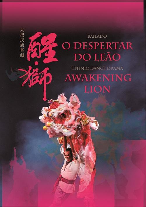 慶祝中華人民共和國成立七十一周年及濠江月明夜文藝晚會 – 大型民族舞劇《醒·獅》