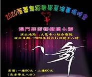 《2020蓓蕾舞蹈教學展演》