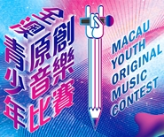 Macau Youth Original Music Contest 2020