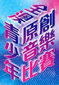 Macau Youth Original Music Contest 2020