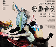 2019年度國家藝術基金資助專案——大型原創舞劇《粉墨春秋》