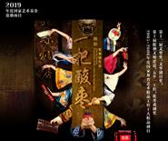 2019年度國家藝術基金資助專案——大型原創民族舞劇《一把酸棗》