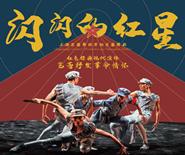 上海芭蕾舞團原創芭蕾舞劇 《閃閃的紅星》