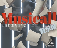 """Musicall音樂聚""——山澤四重奏音樂會"