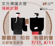 文化傳播大使 · 領航計劃《鄭觀應和你有個約會》互動環境劇場