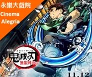 The Movie Demon Slayer: Kimetsu No Yaiba MUGEN TRAIN