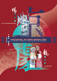 Celebration of the 21st Anniversary of Macao's Return to the Motherland – by the China National Peking Opera Company