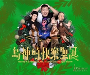 Manner Proudly Present - Merry Christmas Mr. Island God Magic Show