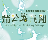 ICDA Presents – Dandelions Taking Wings 2021