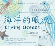 """Crying Oceans"" Multimedia Children's Dance Theatre"