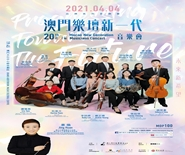 20th Macao New Generation Musicians Concert 2021
