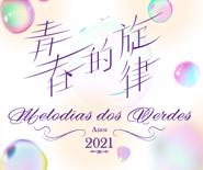 """""""Melodias dos Verdes Anos 2021"""""""