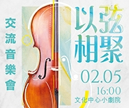 Concert of Macau Strings Association and Yuet Wah College Strings Orchestra