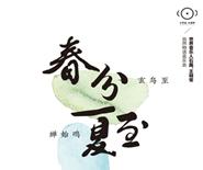 《春分夏至》——石磊、王萌瑩自然物語親子音樂會