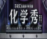 百老匯互動親子科學劇《化學秀》中文版