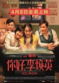 電影 - 《你好,李煥英》