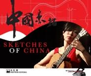 楊雪霏《中國素描》音樂會