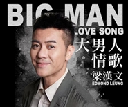 Edmond Leung Big Man Love Song