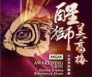 """""""MGM Awakening Lion"""" Dance Drama Residency Show"""