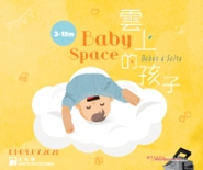 """""""Baby Space"""""""