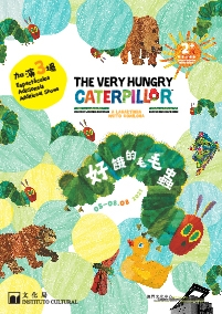 The Very Hungry Caterpillar (Cancelled)
